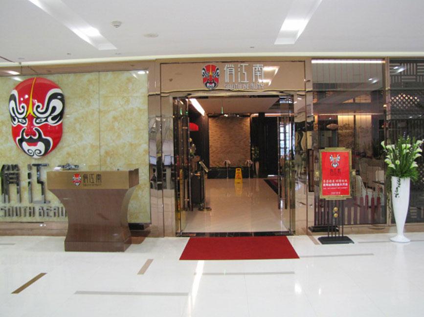 设计风格:新中式     标签:室内设计,云南昆明,金鹰,俏江南